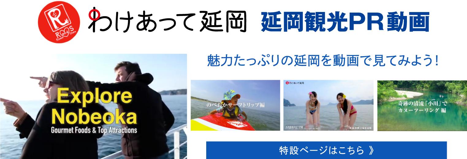 延岡観光PR動画