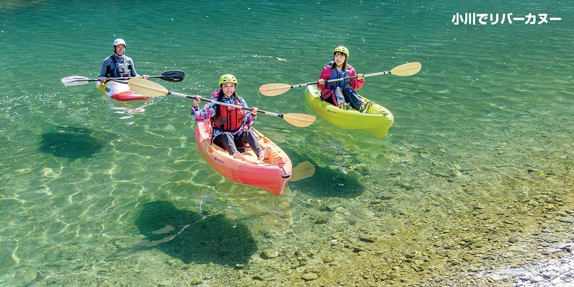小川でリバーカヌー体験