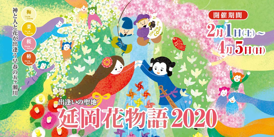 2020hanamonogatari