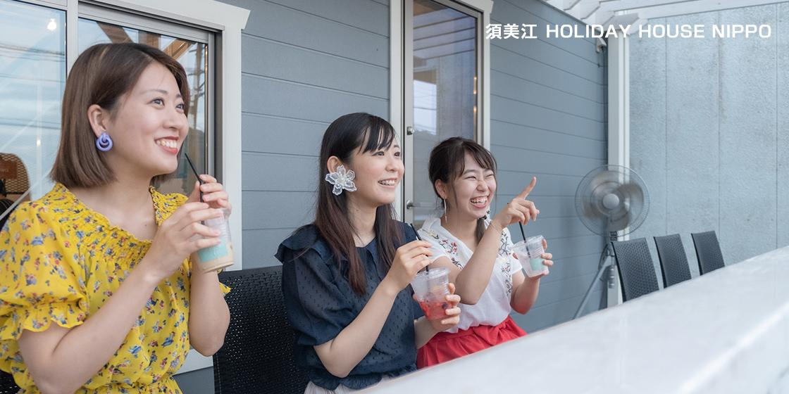 須美江 HOLIDAY HOUSE NIPPO