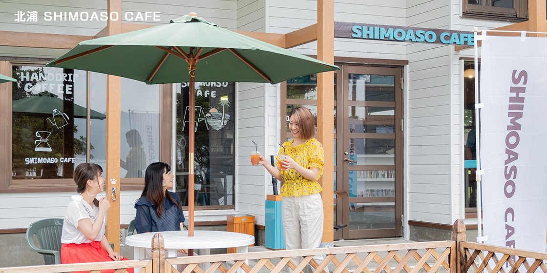 北浦 SHIMOASO CAFE