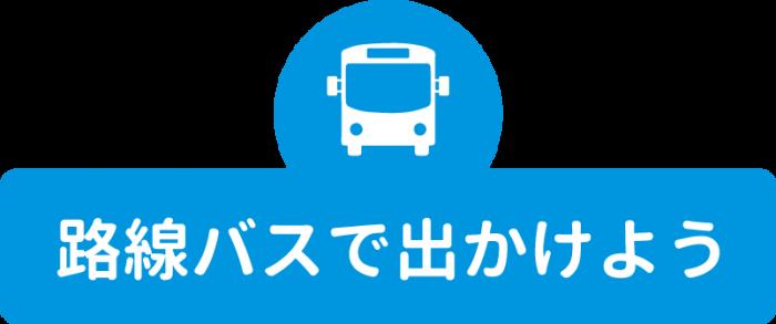 路線バスで出かけよう