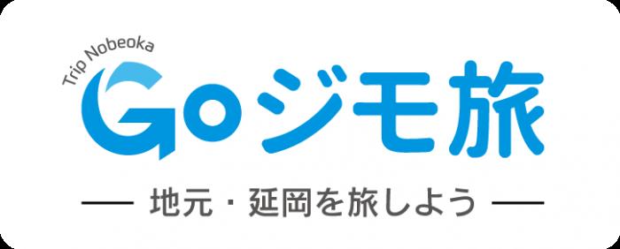 GOジモ旅-地元・宮崎県延岡市を旅しよう!