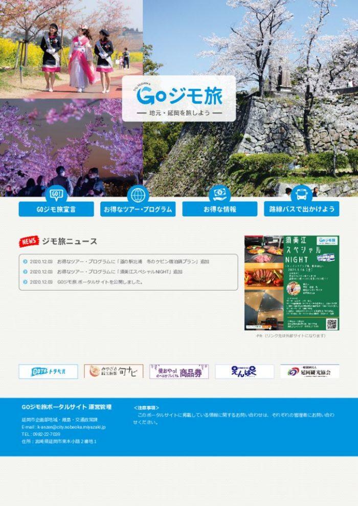 GOジモ旅-地元・宮崎県延岡市を旅しよう!のサムネイル