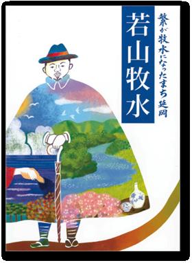 書籍「繁が牧水になったまち延岡」表紙