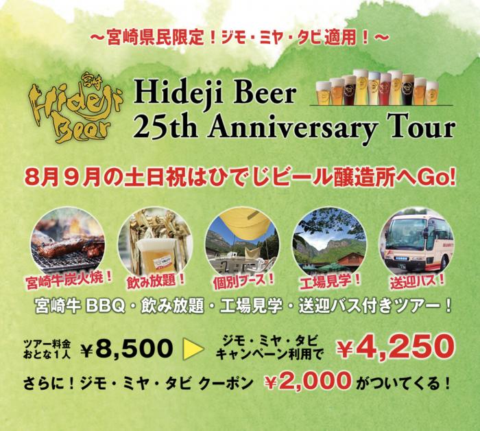 ひでじ25周年アニバーサリーツアー