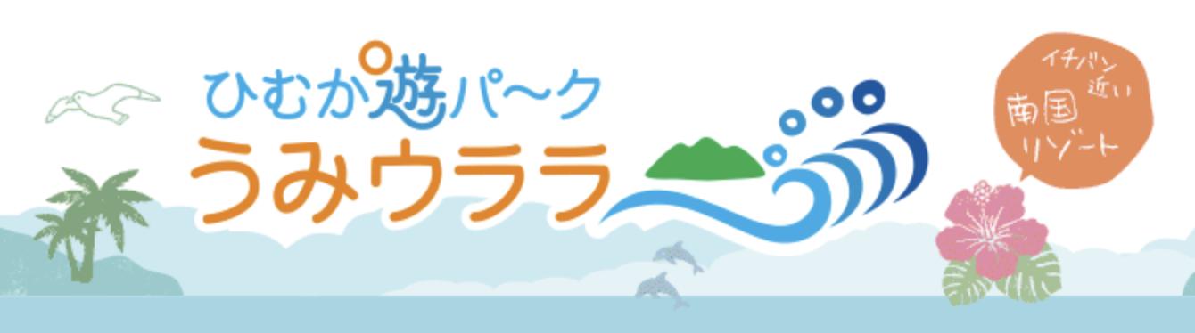 うみウララ底曳漁フェア2019